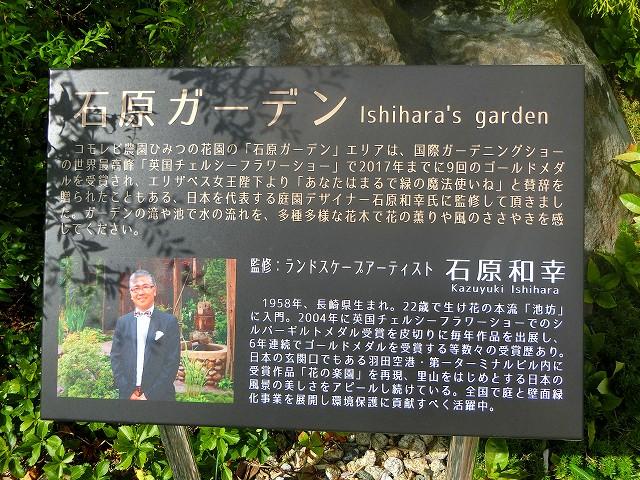 農園ガーデンには石原ガーデンがあります。