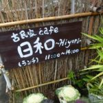 【戦国島津詣】吉利の古民家カフェ日和で地元食材の日和御膳のランチを頂きました。