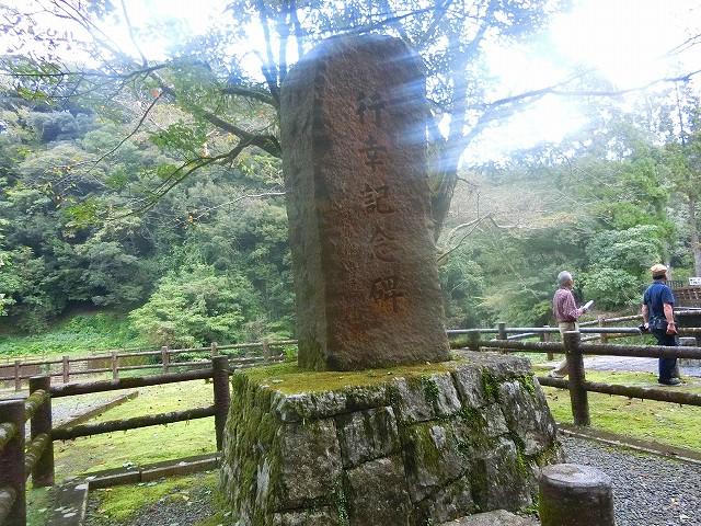 昭和天皇の参拝記念碑がありました。