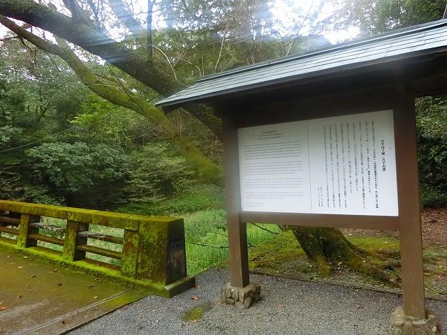 吾平山上陵の参道入口の橋を渡ります。