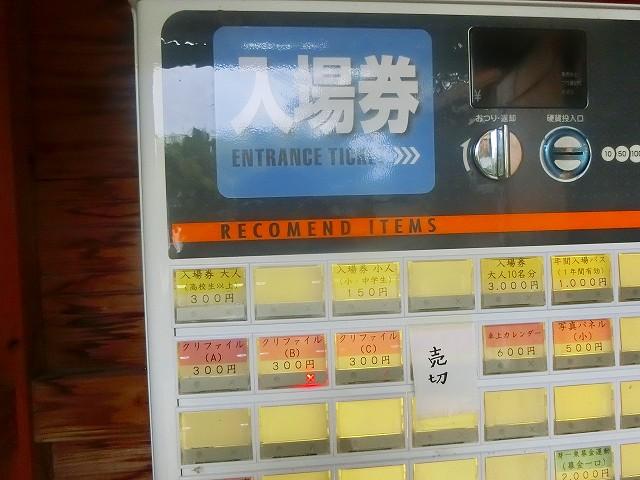 二階堂家住宅の入場券売機です。