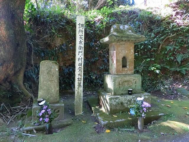 調所笑左衛門と村田堂元の招魂墓がありました。