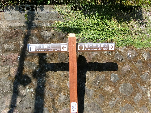 窯元が立ち並ぶ場所から玉山神社に向かいます。