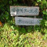 田中ギター工房は薩摩焼の里・美山にある木の工房です。