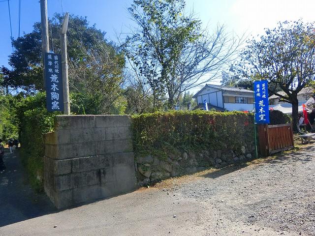 苗代川焼の薩摩焼 荒木陶窯さんに着きました。