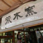 美山窯元祭りで次にお邪魔したのは苗代川焼きの伝統を受け継ぐ荒木陶窯です。
