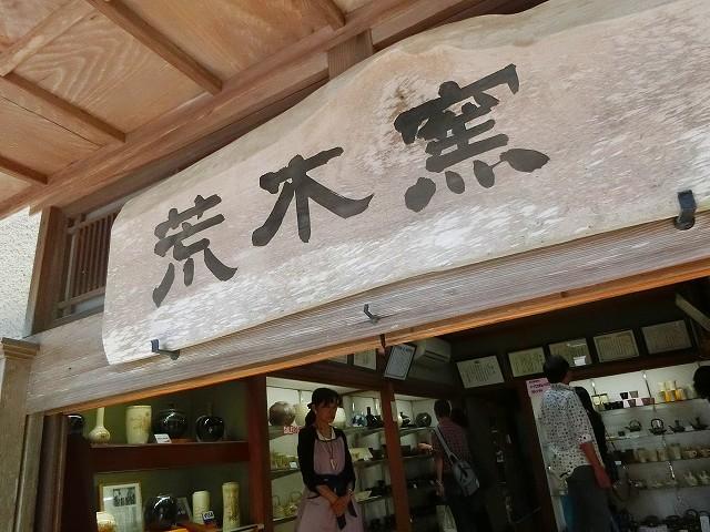 美山の荒木陶窯にお邪魔します。