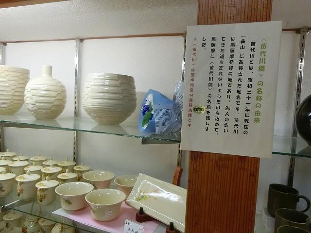 苗代川焼きの由来が書いてあります。