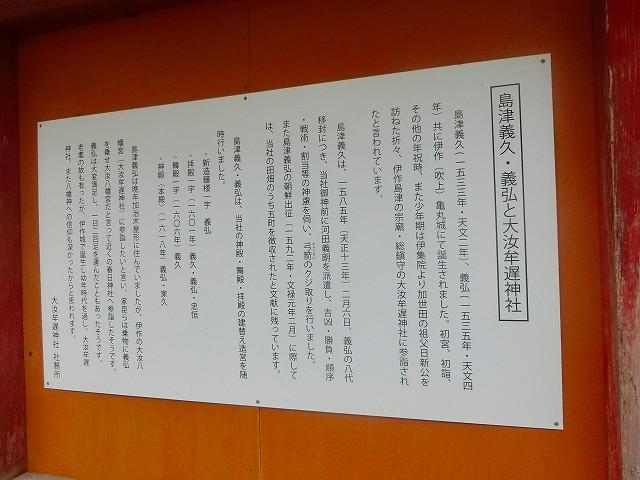 島津家との関わりが書いてあります。