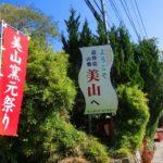 【美山窯元祭り】鹿児島県日置市東市来町美山にある薩摩焼の里で陶器に触れあってきました。
