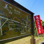 美山窯元祭りで陶遊館とその他の窯元を巡ってきました。