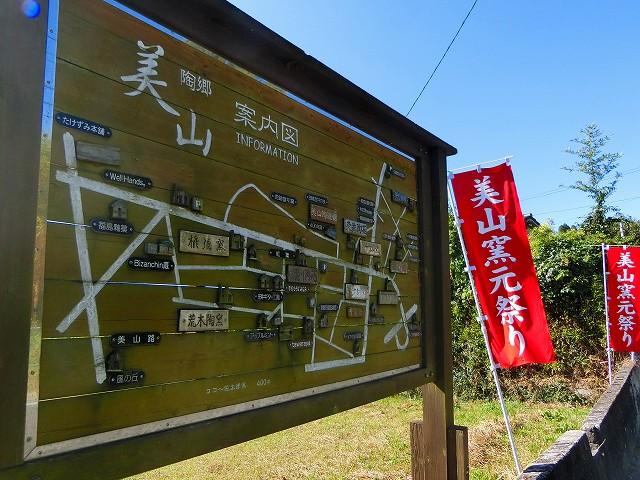 美山は窯元が集まる薩摩焼の里です。