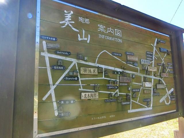 陶郷・美山の案内図はあちこちにあります。