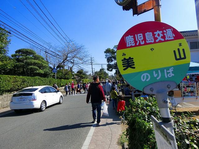美山は鹿児島市からバスで70分です。