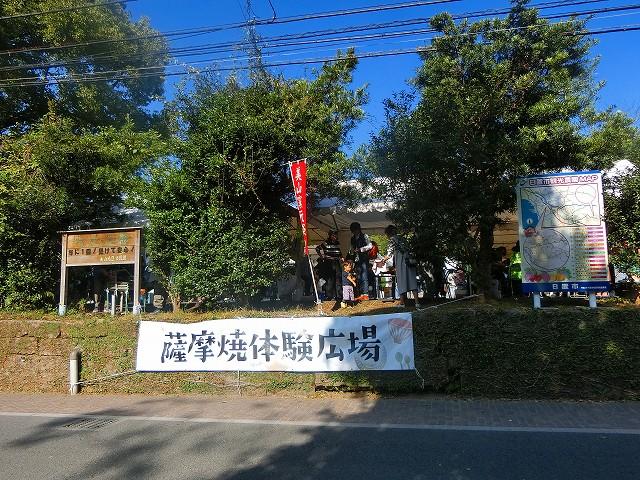 薩綾焼の様々な体験広場はこちらです。