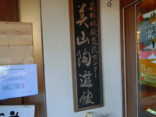 美山陶遊館は美山のビジターセンターです。