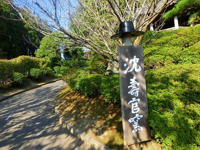 美山を代表する沈壽官窯です。