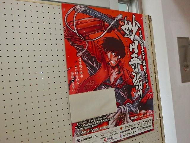 妙円寺詣りのポスターにも豊久が。
