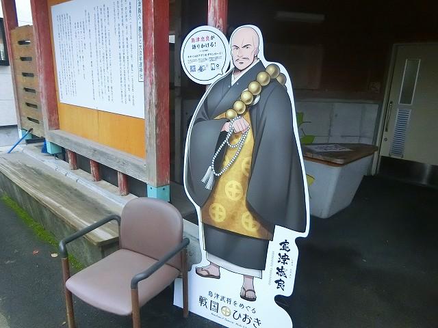 島津忠良(日新公)が待っていました。