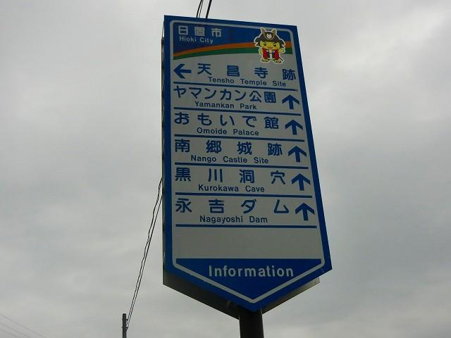 道路沿いにある天昌寺跡の看板。