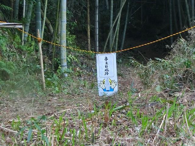 串木野城にはロープが張られています。
