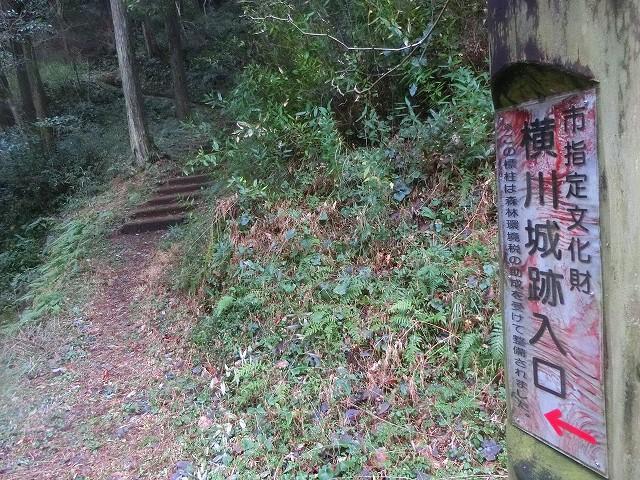 横川中学校の先に横川城跡入口があります。