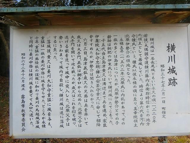 解説板には横川城の歴史が記されています。