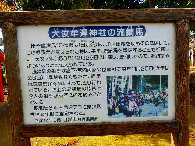 大汝牟遅神社では流鏑馬が行われます。
