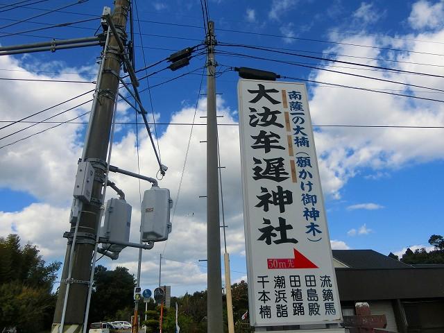 国道270号線沿いの大汝牟遅神社