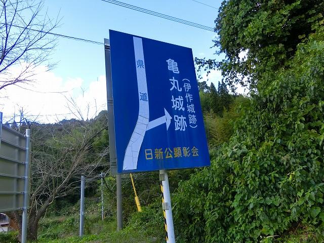 県道沿いの亀丸城(伊作城)の看板