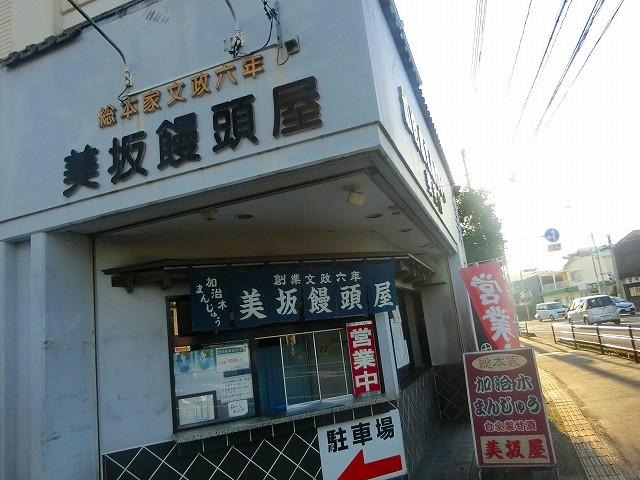 美坂饅頭屋さんは国道3号線沿いです