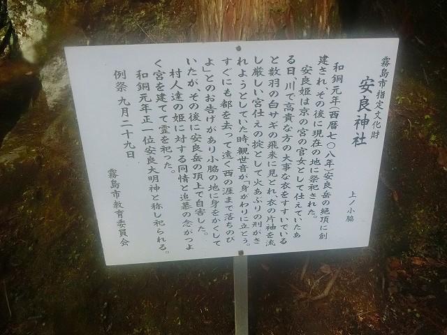 安良神社の由来が書いてあります。