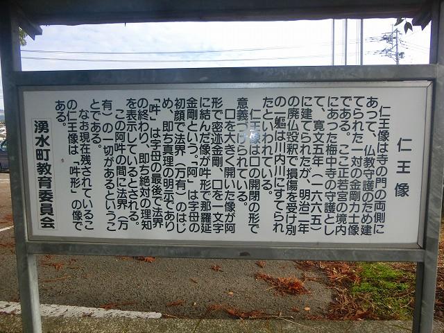 勝栗神社の仁王像の説明書き