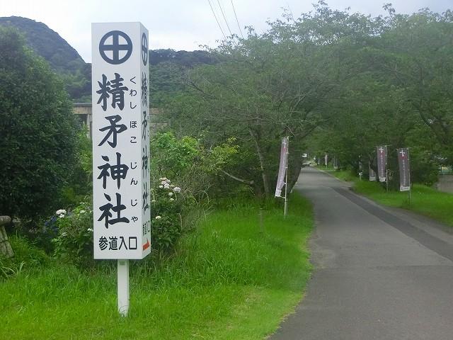 踏切の先は精矛神社の参道入口です。