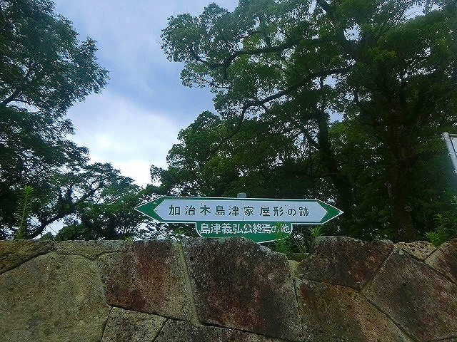 加治木島津家屋形跡の石垣が残っています。