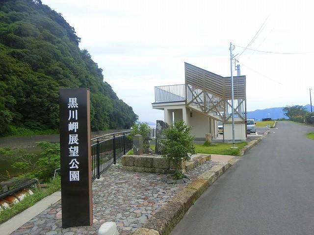 黒川岬展望公園にはトイレと駐車場も完備