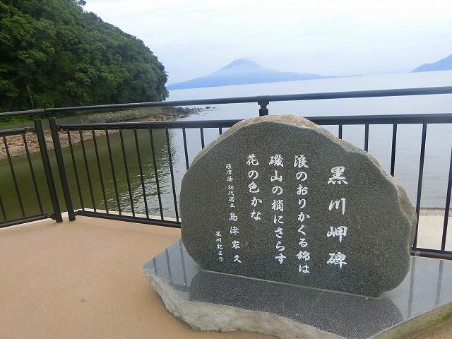 錦江湾の名前の由来になった歌碑。