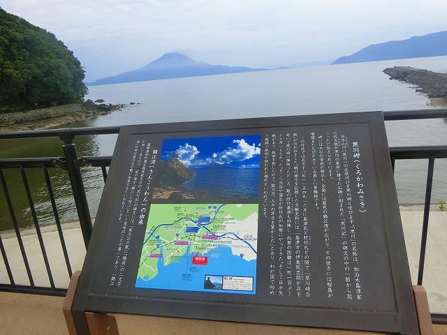 黒川岬の前には桜島と錦江湾が広がります。