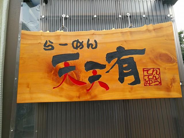 鹿児島県加治木町の人気ラーメンの天天有