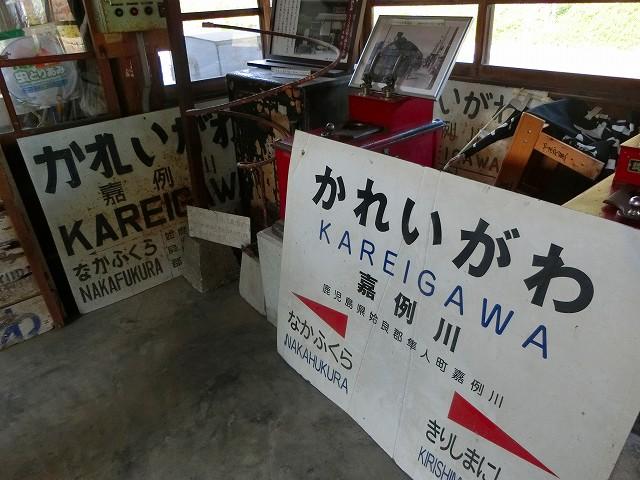 駅事務所に鉄道グッズが展示されています。