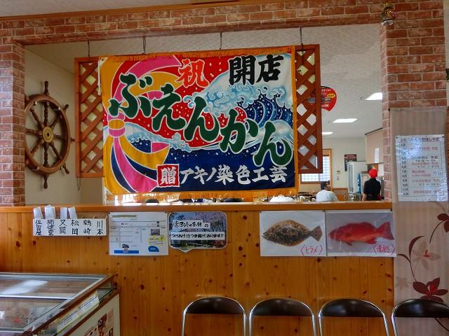 阿久根漁協が直営するぶえんかん。