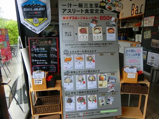 一汁一飯三主菜を選んで850円でした。