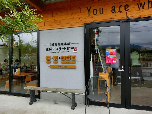 研究開発本部のアスリート食堂です。