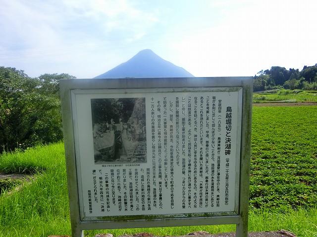 開聞岳の前にある池田湖の鳥越堀切と決湖碑