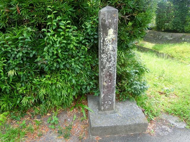 山田昌厳の墓を案内する石柱です。