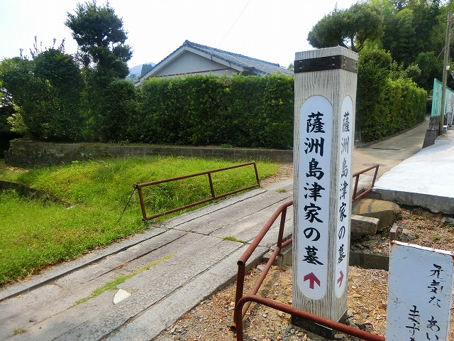 出水市の薩洲島津家の墓に行ってきました。
