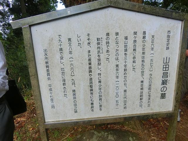 山田昌厳は人々に慕われていたそうです。