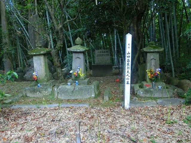 山田昌厳の夫人の墓もあります。