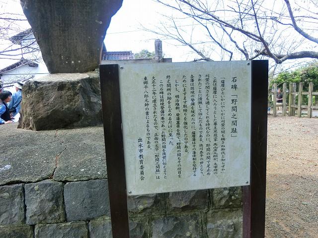 野間之関の石碑について説明しています。