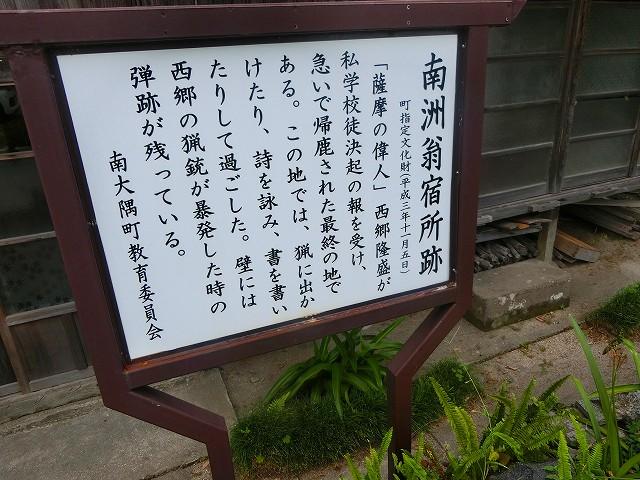 大隅での最終の地は高須の説もあります。
